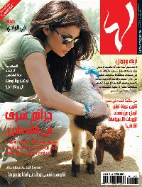 Haifa Wehbe with goats (For Her)